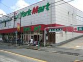 ヨークマート 中町店