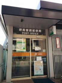 堺長曽根郵便局の画像1
