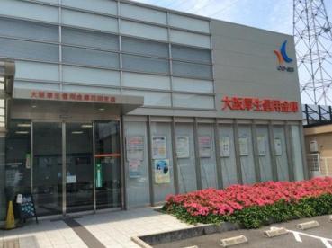 大阪厚生信用金庫 花田支店の画像1