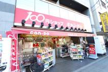 キャンドゥ 八幡山店