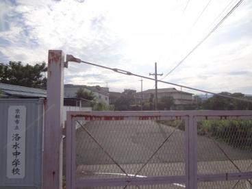洛水中学校の画像1