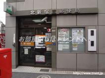 北新宿三郵便局
