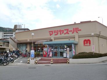 マツヤスーパー 醍醐店の画像1