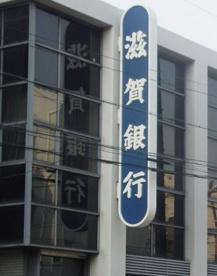 滋賀銀行 醍醐支店の画像1