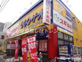 ゲオ-GEO- 北新宿店