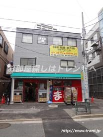 まいばすけっと 北新宿3丁目店の画像1