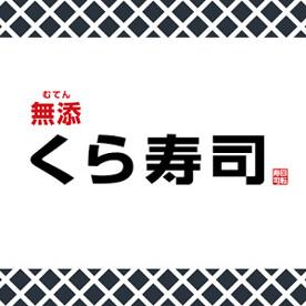 無添くら寿司 瀬戸店の画像1