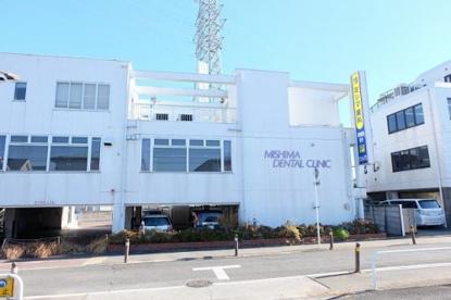 医療法人社団 三島会 ミシマ歯科医院の画像1