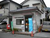 逢坂平簡易郵便局