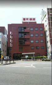 要町病院の画像2
