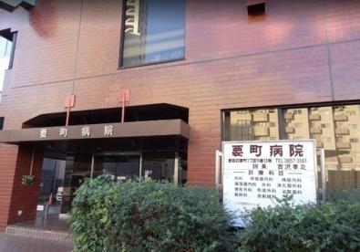 要町病院の画像3