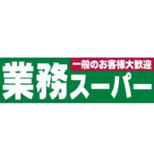 業務スーパー塚原台店の画像1