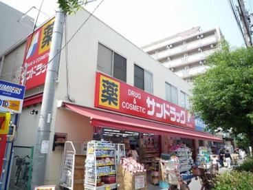 サンドラッグ東三国店の画像1