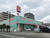 ディスカウントドラッグコスモス博多南駅店
