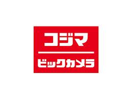 コジマ×ビックカメラ 福岡春日店の画像1