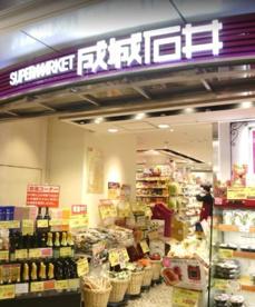成城石井 Echika池袋店の画像2