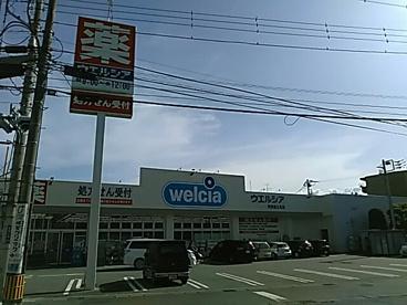 ウエルシア 甲府富士見店の画像1