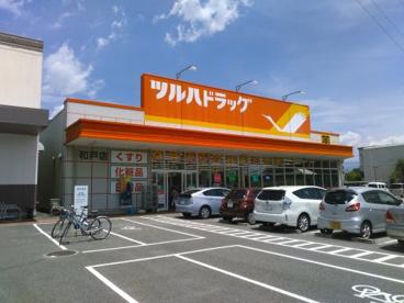 ツルハドラッグ 和戸店の画像1