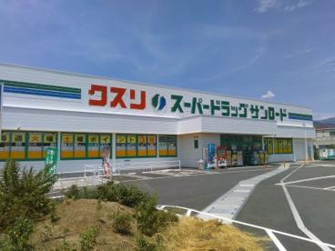 (株) クスリのサンロード 国玉店の画像1