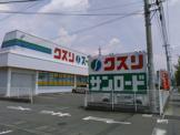 ㈱クスリのサンロード敷島東店