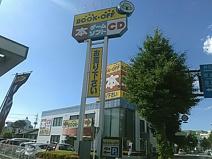 BOOKOFF 甲府平和通り店