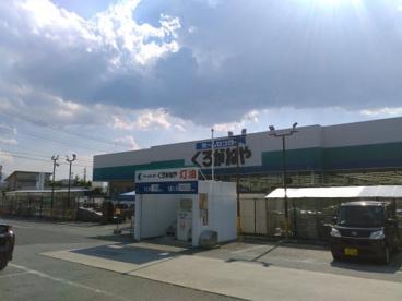ホームセンターくろがねや 和戸店の画像1
