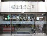 城北信用金庫 北新宿支店