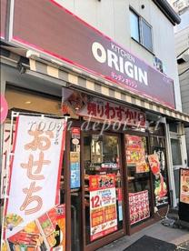 キッチンオリジン 目白高田店の画像1