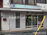 クリーニングの山手 北新宿店