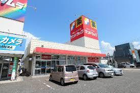 サンドラッグ那珂川店の画像1
