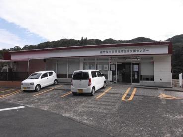 吉井地域包括支援センターの画像1