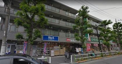 ビッグ・エー 高島平店の画像2