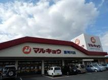 マルキョウ 那珂川店