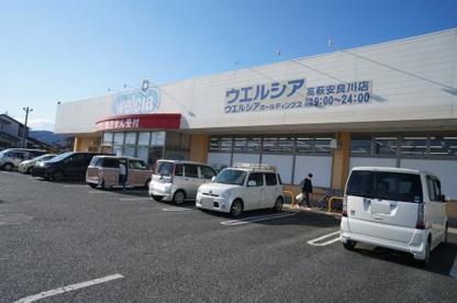 ウエルシア高萩安良川店の画像1