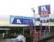 ホームプラザナフコ 南那珂川店