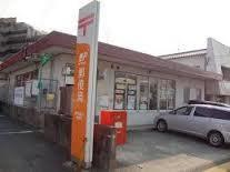 那珂川松木郵便局