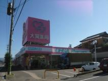 大賀薬局 那珂川店