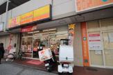 ほっかほっか亭駒川店