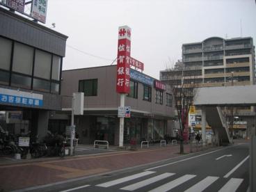 (株)佐賀銀行 那珂川支店の画像1