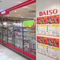 ザ・ダイソー ABAB上野店の画像1