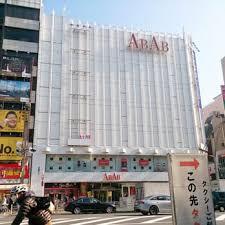 ザ・ダイソー ABAB上野店の画像5