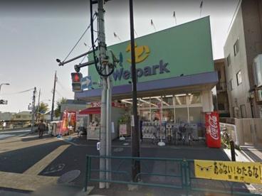 ウェルパーク 練馬春日町駅前店の画像1