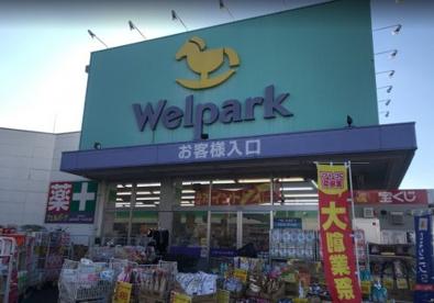 ウェルパーク 練馬春日町駅前店の画像2