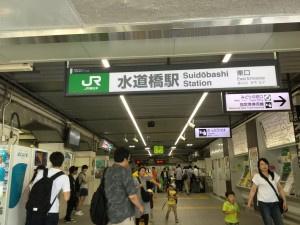 水道橋駅の画像2