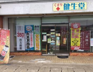 健生堂薬局本郷店の画像1