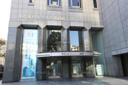 東京歯科大学水道橋病院の画像2
