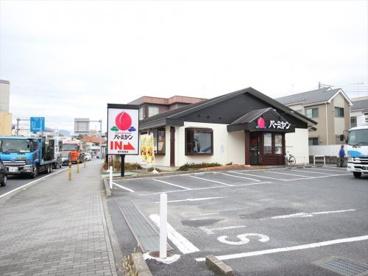 バーミヤン厚木松枝店の画像1