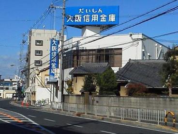 大阪信用金庫 もず支店の画像1