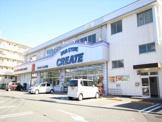 クリエイトS・D厚木戸室店