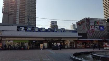 阪神本線尼崎駅の画像1